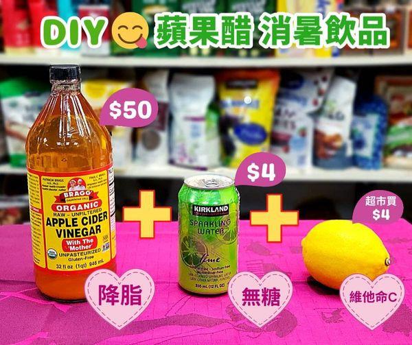 DIY 蘋果醋 消暑飲品食譜